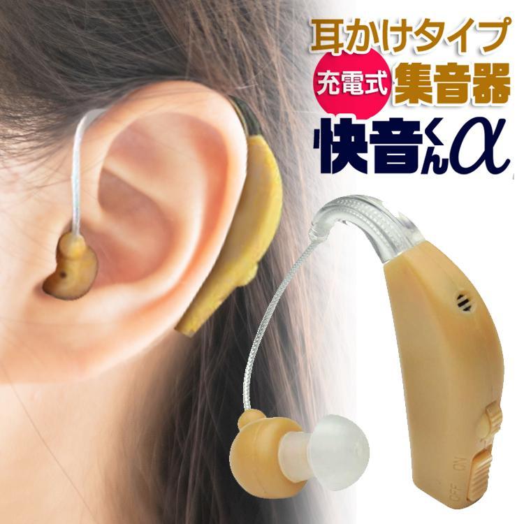 品質保証 充電式集音器 耳かけ式 集音器 イヤホンキャップ 送料無料 商標登録 新品 ☆ 第 6081977 快音くんアルファー 号