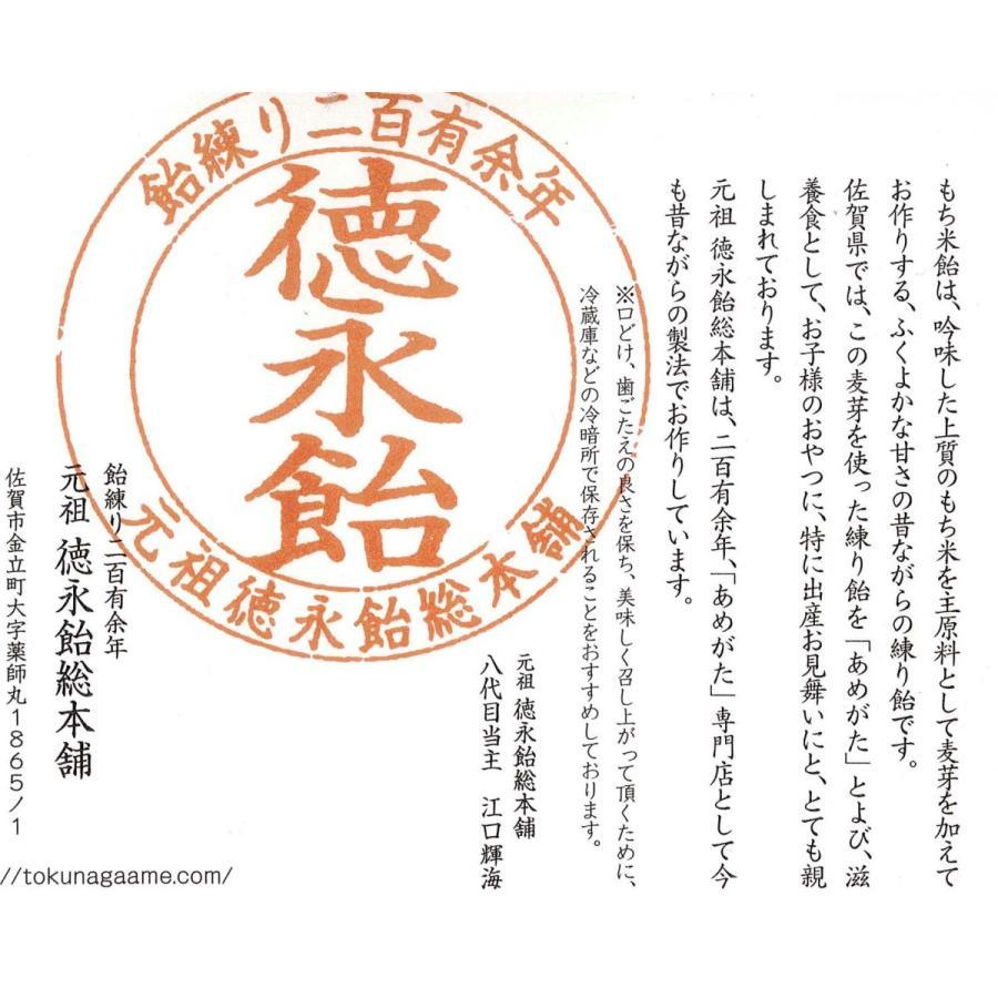 もち米飴(10本入り)-2袋セット|tokunagaame|05