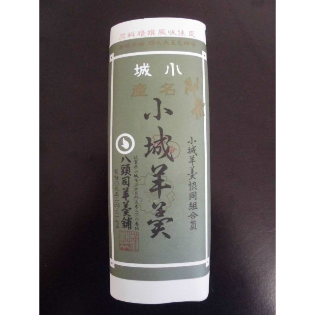 小城羊羹(小豆)(抹茶) 200g tokunagaame
