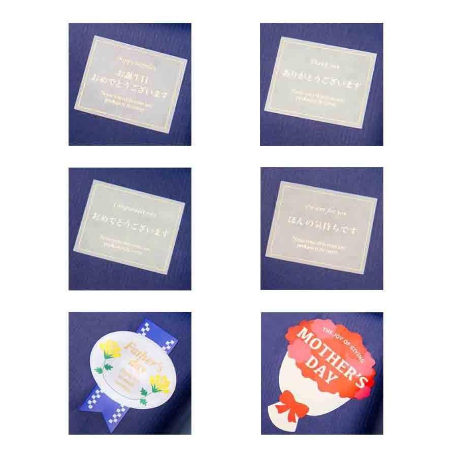 「6種から選べるメッセージシール」 ありがとう ほんの気持ち 誕生日おめでとう おめでとう 父の日 母の日 tokuriya