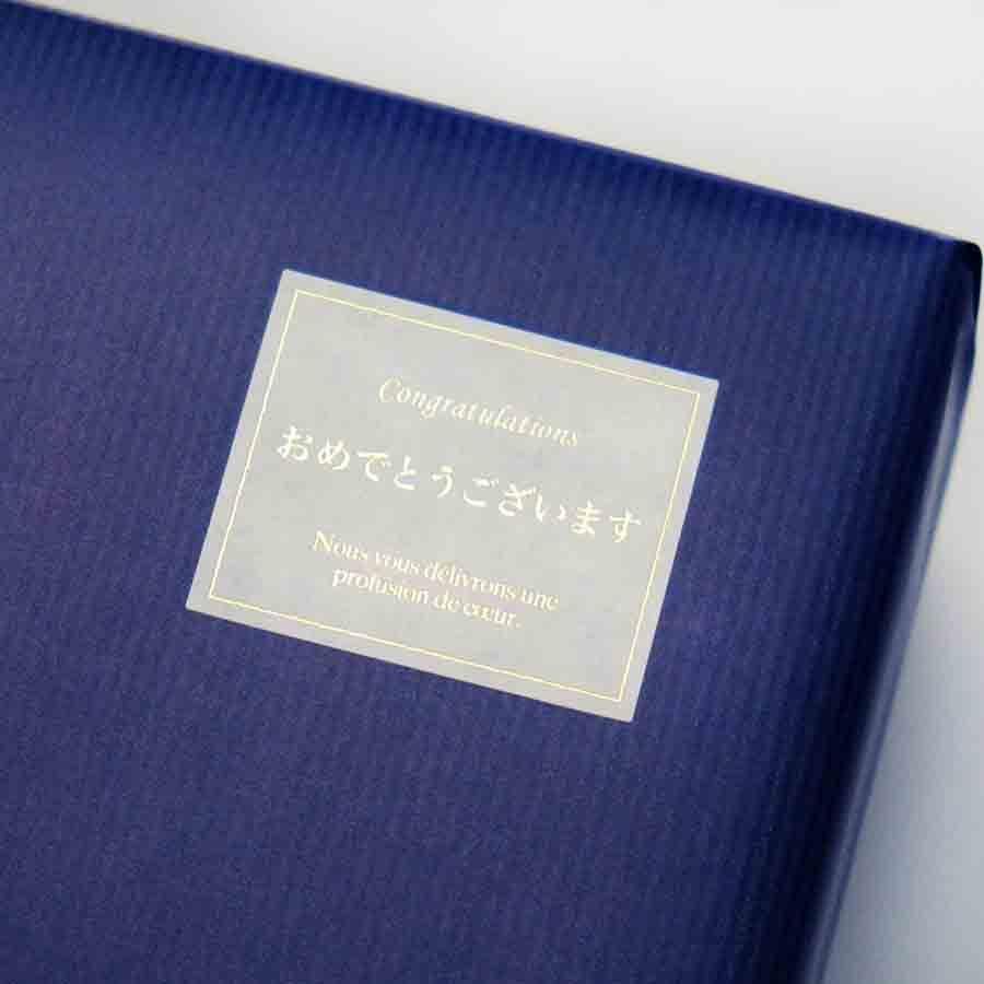 「6種から選べるメッセージシール」 ありがとう ほんの気持ち 誕生日おめでとう おめでとう 父の日 母の日 tokuriya 05