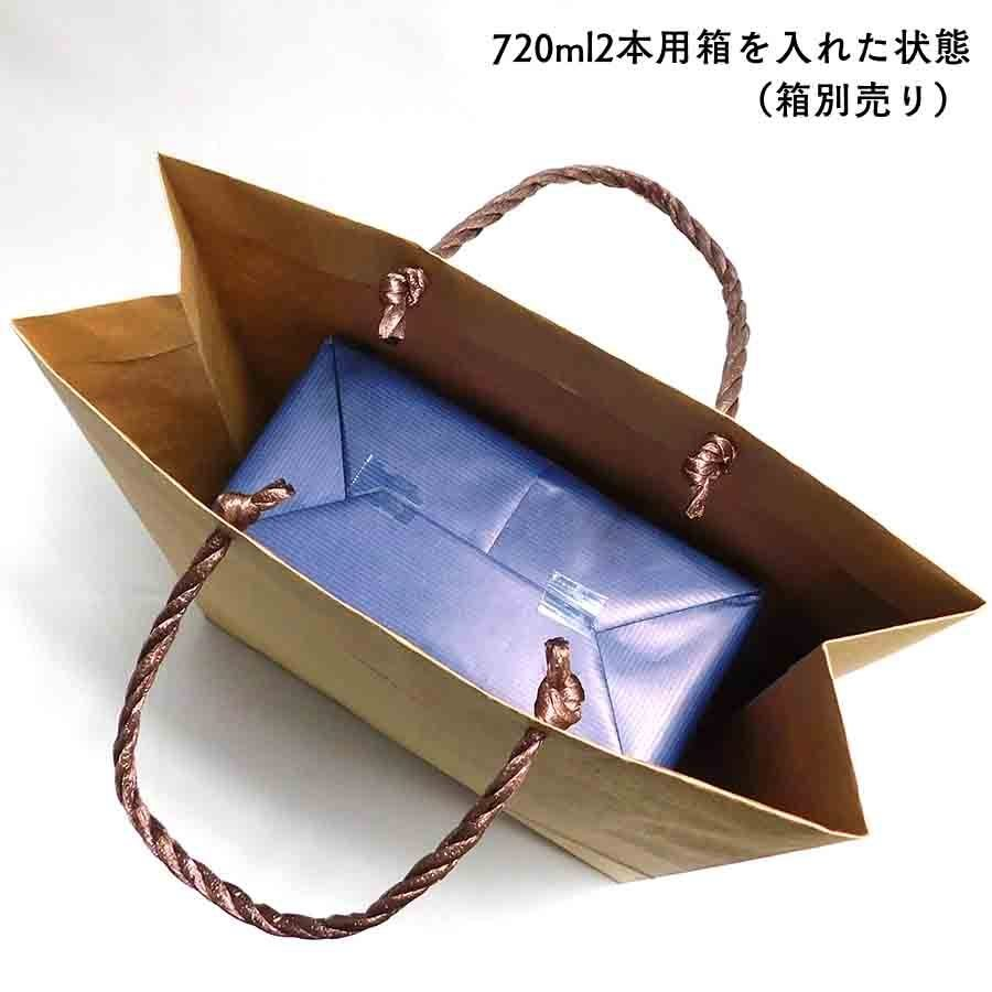 「紙袋」箱入り用(720ml1本、720ml2本、720ml3本、1.8L1本、1.8L2本用) ラッピング 手提げ袋|tokuriya|03