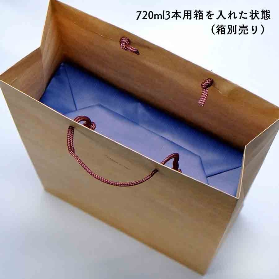 「紙袋」箱入り用(720ml1本、720ml2本、720ml3本、1.8L1本、1.8L2本用) ラッピング 手提げ袋|tokuriya|04