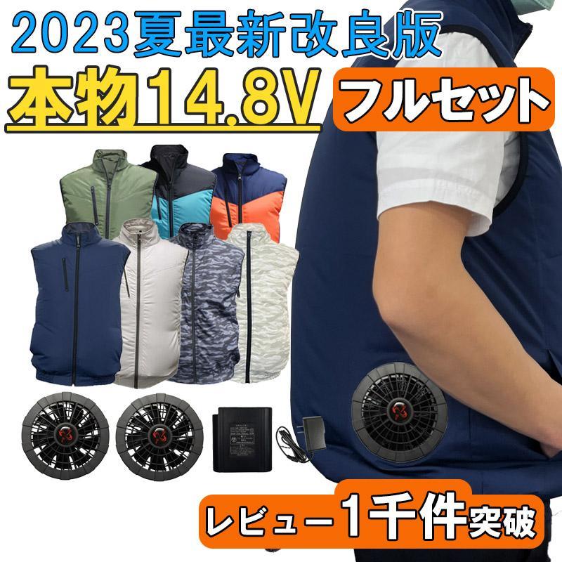 電動ファン付きウエア 夏用 空調服ベスト 作業服 セット ファン バッテリー 付き