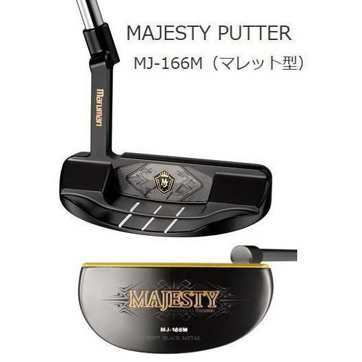 マジェスティ MAJESTY  MJ166M マレット型パター