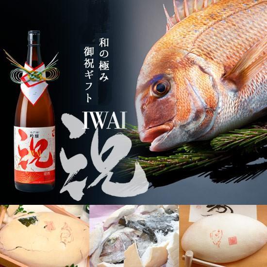 和の極み御祝いギフト(鯛の塩釜焼き1.5kg&鳴門鯛 吟醸 祝い酒)※同梱不可 tokushima-shop