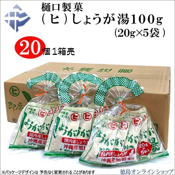 (1箱20個)樋口製菓 (ヒ)しょうが湯 100g(20g×5袋)x20個 (1個165円税込)|tokushimaonlineshop