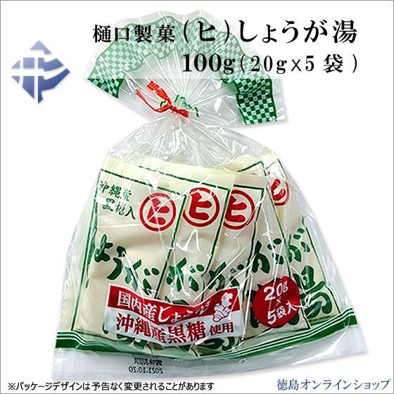 (1箱20個)樋口製菓 (ヒ)しょうが湯 100g(20g×5袋)x20個 (1個165円税込)|tokushimaonlineshop|02
