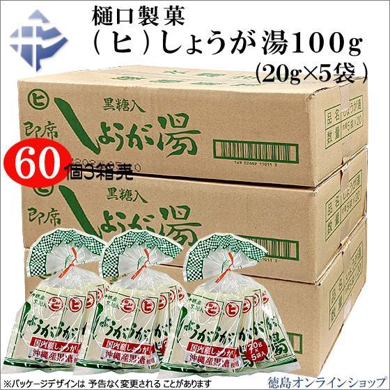 (3箱60個)樋口製菓 (ヒ)しょうが湯 100g(20g×5袋)x60個(1個142円税込) tokushimaonlineshop