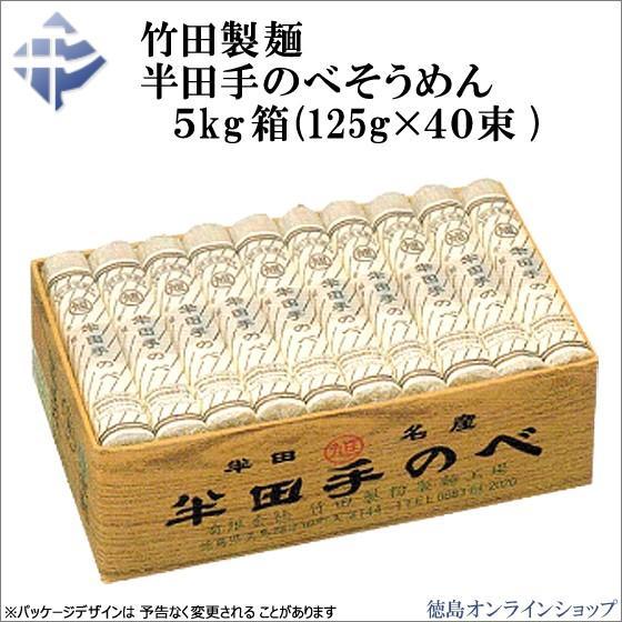 竹田製麺 半田手延そうめん5kg(125g×40束) tokushimaonlineshop