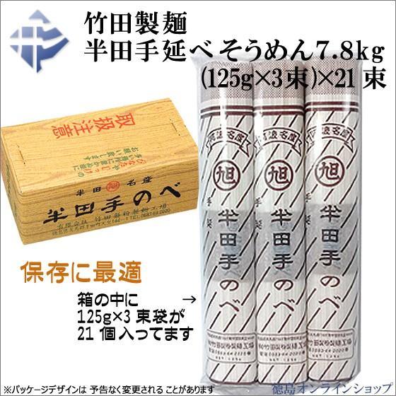竹田製麺(★3束個包装★)半田手延そうめん125g×3束×21個入|tokushimaonlineshop|02