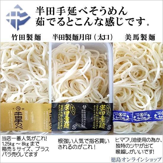 竹田製麺(★3束個包装★)半田手延そうめん125g×3束×21個入|tokushimaonlineshop|04
