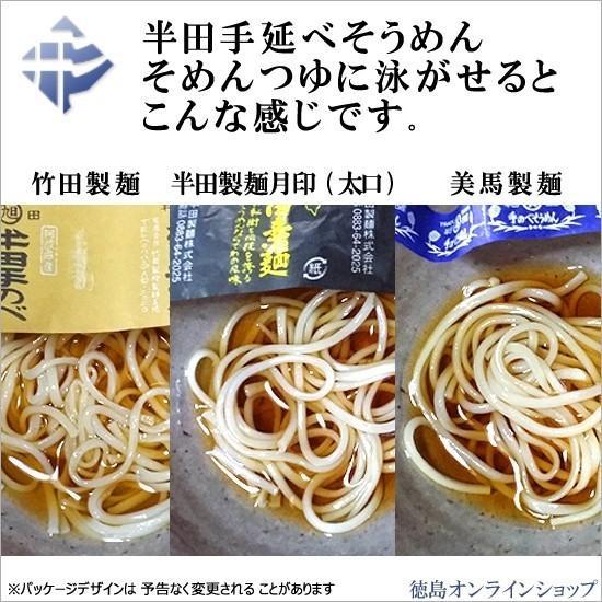 竹田製麺(★3束個包装★)半田手延そうめん125g×3束×21個入|tokushimaonlineshop|05