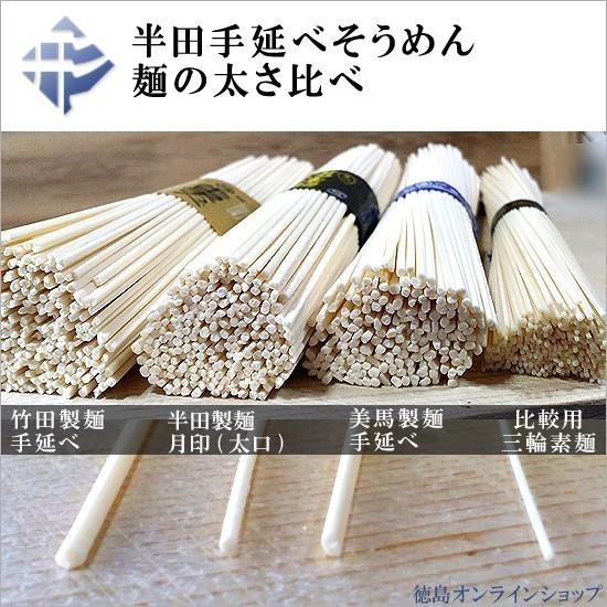 竹田製麺(★3束個包装★)半田手延そうめん125g×3束×21個入|tokushimaonlineshop|08
