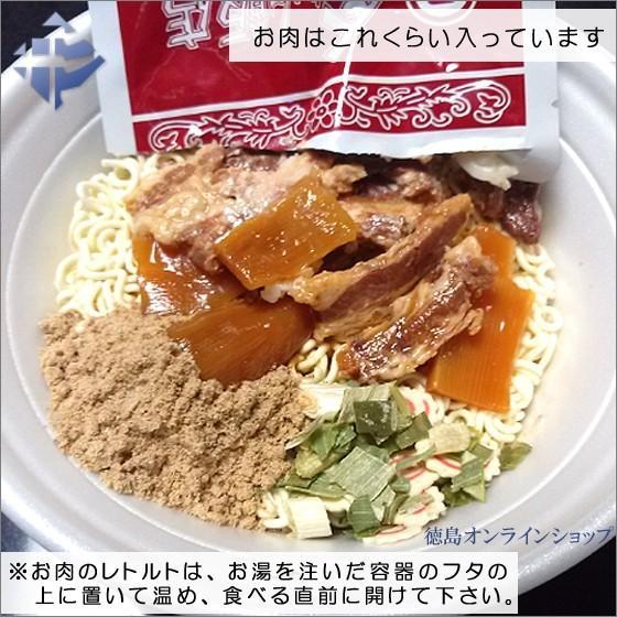 (2箱)金ちゃん飯店 焼豚ラーメン156g×24個 (12x2)|tokushimaonlineshop|02