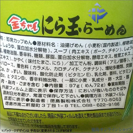 (2箱)徳島製粉 金ちゃん にら玉ラーメン97g x 24個|tokushimaonlineshop|02