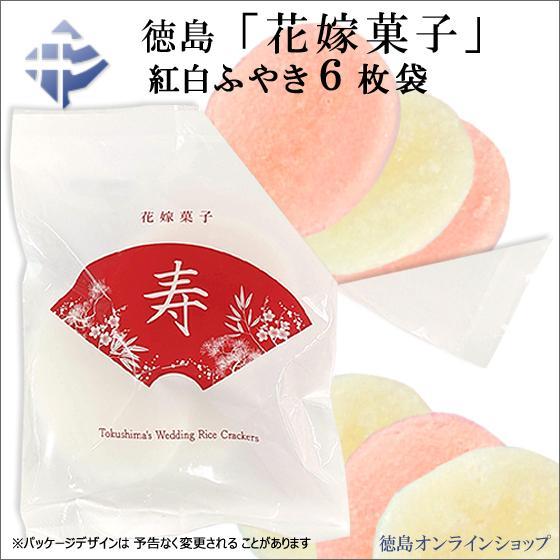 リニューアル:徳島 「花嫁菓子(化粧箱入)」6枚×35袋|tokushimaonlineshop|03