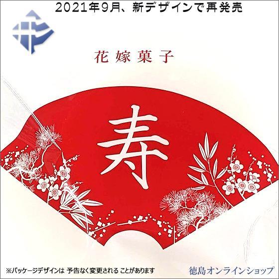 リニューアル:徳島 「花嫁菓子(化粧箱入)」6枚×35袋|tokushimaonlineshop|04
