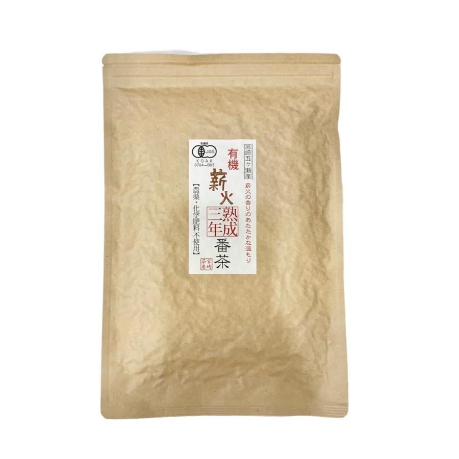 宮崎茶房 有機薪火熟成三年番茶 120g tokusurube