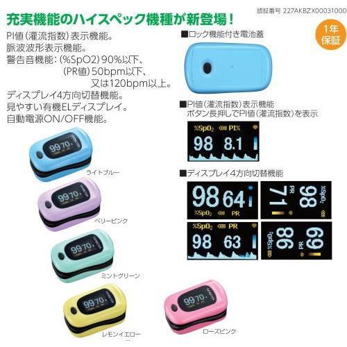 【医療機器認証取得済品】Ciメディカル パルスオキシメーター パルスフロー (ミントグリーン)|tokutokutokiwa|06