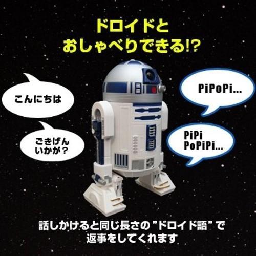 タカラトミーアーツ スター・ウォーズ ドロイドトーク BB-8|tokutokutokiwa|02