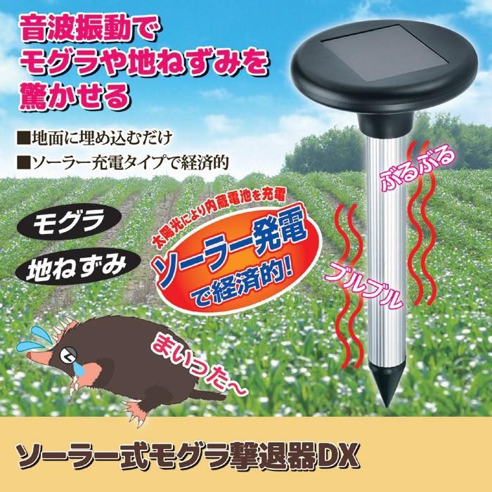 セーブ アウトレット☆送料無料 インダストリー ソーラー式モグラ撃退器DX SV-6384 爆安プライス 地面に埋め込むだけで畑 花壇をもぐらから守ります 芝庭
