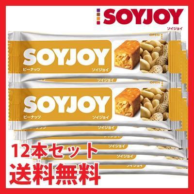【ゆうパケット送料無料】大塚製薬(SOYJOY)ソイジョイ ピーナッツ 30g×12本セット|tokutokutokiwa