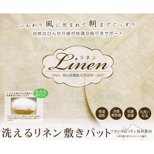 洗える リネン 敷きパッド クィーン あ・さらり フランス産リネン原料使用