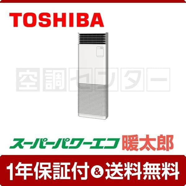 業務用エアコン AFHA11254B2-R 東芝 床置スタンド形 4馬力 シングル スーパーパワーエコ暖太郎 リモコン内蔵 三相200V