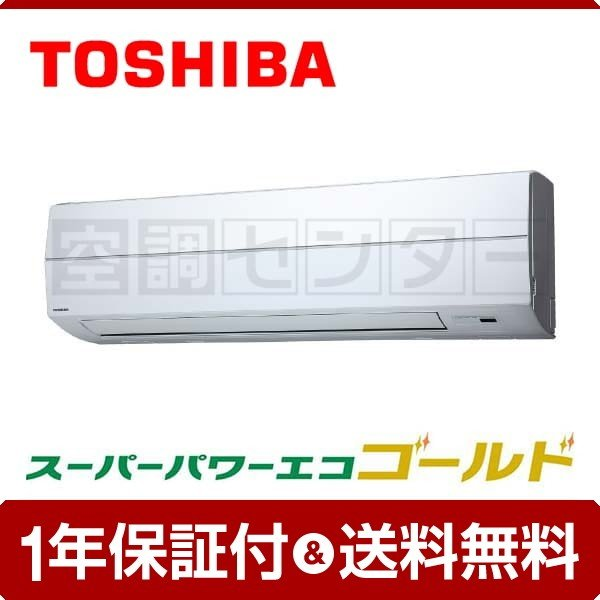 業務用エアコン AKSA08067JX 東芝 壁掛形 3馬力 シングル スーパーパワーエコゴールド ワイヤレス 単相200V