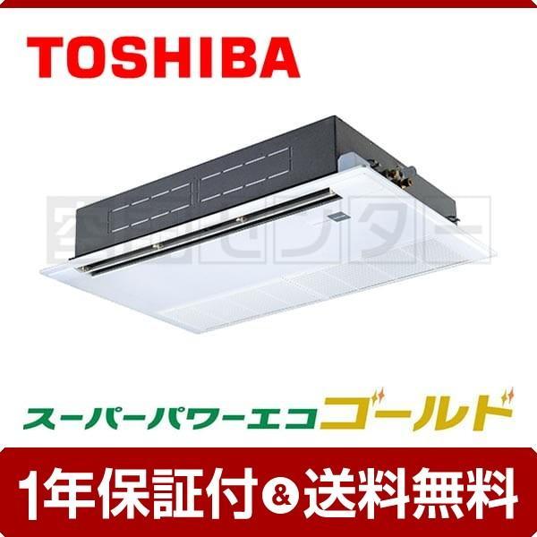 業務用エアコン ASSA04057JX 東芝 天井カセット1方向 1.5馬力 シングル スーパーパワーエコゴールド ワイヤレス 単相200V