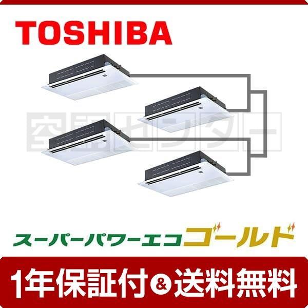 業務用エアコン ASSF28056X 東芝 天井カセット1方向 10馬力 同時ダブルツイン スーパーパワーエコゴールド ワイヤレス 三相200V