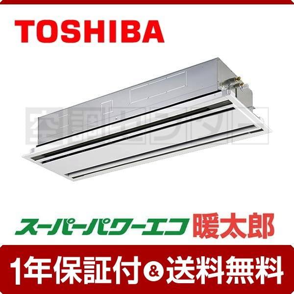 業務用エアコン AWHA14053X 東芝 天井カセット2方向 5馬力 シングル スーパーパワーエコ暖太郎 ワイヤレス 三相200V