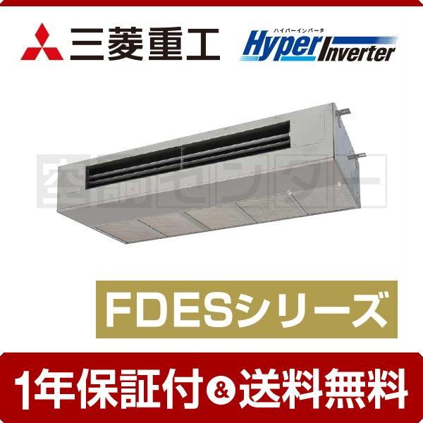 業務用エアコン FDESV1405HA4B 三菱重工 HyperInverter 天吊耐油形 5馬力 シングル ワイヤード 三相200V