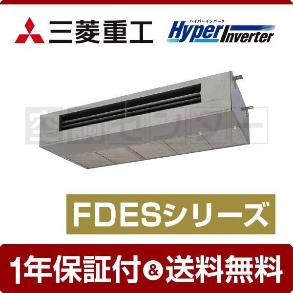 業務用エアコン FDESVP804HKAG4B 三菱重工 天吊耐油形 3馬力 シングル HyperInverter ワイヤード 単相200V
