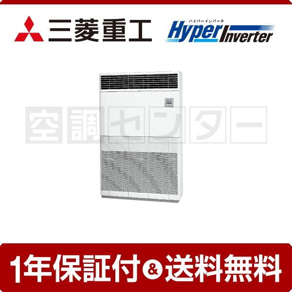 業務用エアコン FDFVP2804H4AG 三菱重工 床置形 10馬力 シングル HyperInverter リモコン内蔵 三相200V