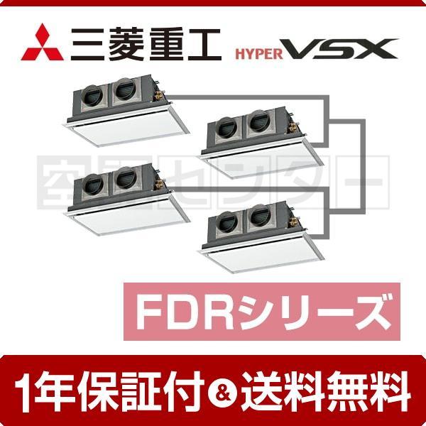 業務用エアコン FDRVP2244HDS5LA-silent-k 三菱重工 天埋カセテリア 8馬力 個別ダブルツイン ハイパーVSX ワイヤード 三相200V