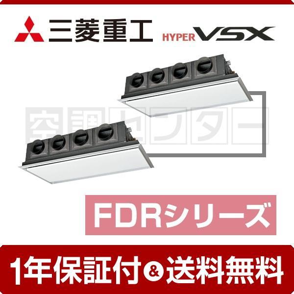 業務用エアコン FDRVP2804HPS5LA-silent 三菱重工 天埋カセテリア 10馬力 同時ツイン ハイパーVSX ワイヤード 三相200V