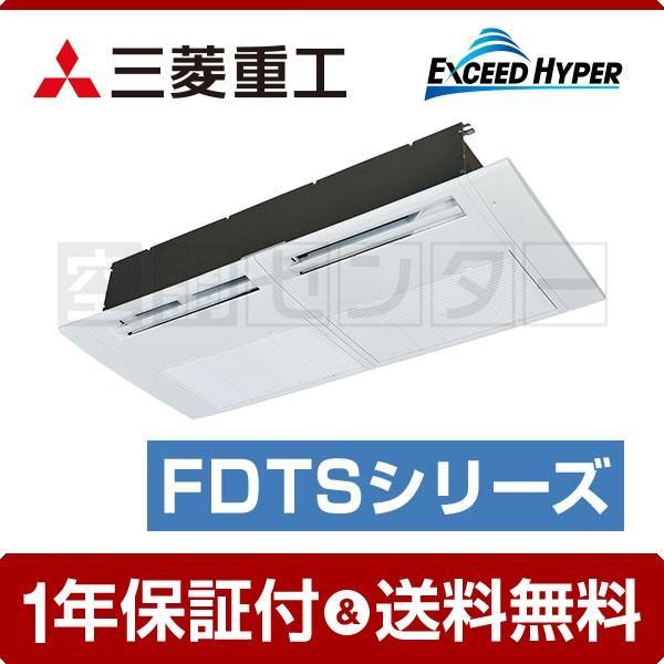 業務用エアコン FDTSZ405HK4B 三菱重工 天井カセット1方向 1.5馬力 シングル エクシードハイパー ワイヤード 単相200V