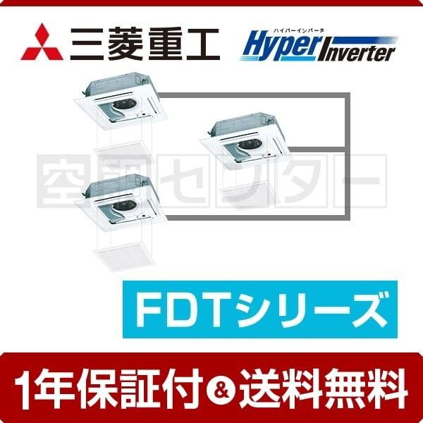 業務用エアコン FDTV1605HTA5S-raku 三菱重工 HyperInverter 天井カセット4方向 6馬力 同時トリプル ワイヤード 三相200V