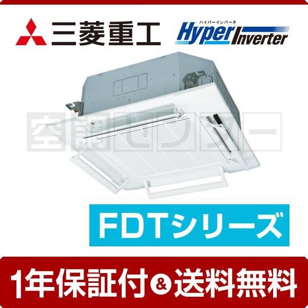 業務用エアコン FDTV405HK5S-airflex 三菱重工 天井カセット4方向 1.5馬力 シングル HyperInverter ワイヤード 単相200V