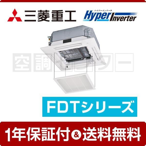業務用エアコン FDTV405HK5S-osouji 三菱重工 天井カセット4方向 1.5馬力 シングル HyperInverter ワイヤード 単相200V