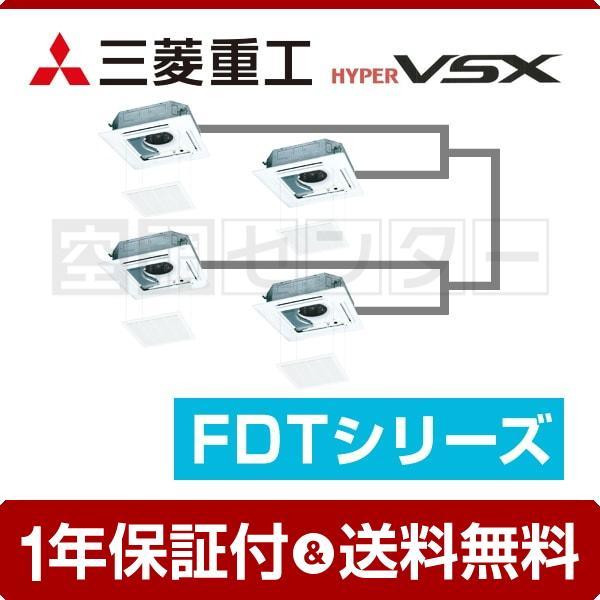 業務用エアコン FDTVP2244HDS5LA-raku 三菱重工 天井カセット4方向 8馬力 同時ダブルツイン ハイパーVSX ワイヤード 三相200V