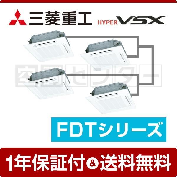 業務用エアコン FDTVP2244HDS5LA-白い 三菱重工 天井カセット4方向 8馬力 同時ダブルツイン ハイパーVSX ワイヤード 三相200V