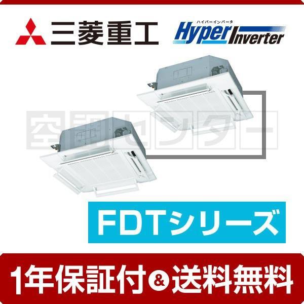 業務用エアコン FDTVP2244HP5S-airflex 三菱重工 天井カセット4方向 8馬力 同時ツイン HyperInverter ワイヤード 三相200V