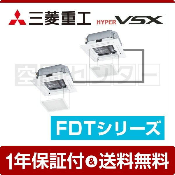 業務用エアコン FDTVP2244HPS5LA-osouji 三菱重工 天井カセット4方向 8馬力 同時ツイン ハイパーVSX ワイヤード 三相200V