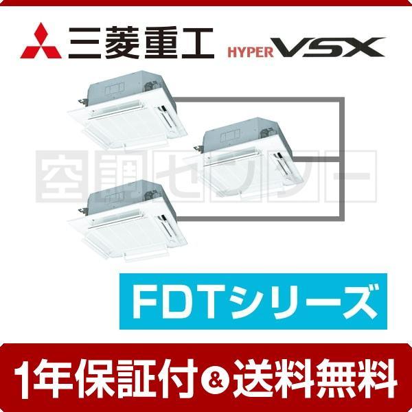 業務用エアコン FDTVP2244HTS5LA-airflex 三菱重工 天井カセット4方向 8馬力 同時トリプル ハイパーVSX ワイヤード 三相200V