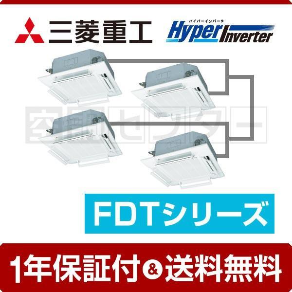業務用エアコン FDTVP2804HD5S-airflex 三菱重工 天井カセット4方向 10馬力 同時ダブルツイン HyperInverter ワイヤード 三相200V