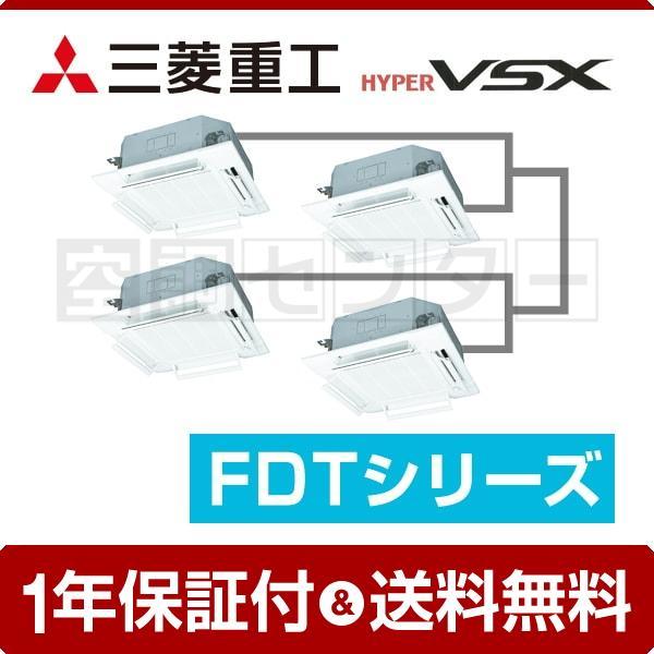 業務用エアコン FDTVP2804HDS5LA-airflex 三菱重工 天井カセット4方向 10馬力 同時ダブルツイン ハイパーVSX ワイヤード 三相200V