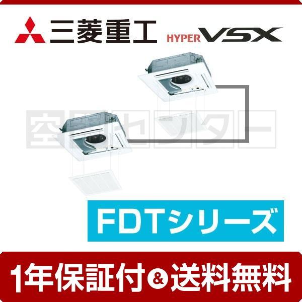 業務用エアコン FDTVP2804HPS5LA-raku-k 三菱重工 天井カセット4方向 10馬力 個別ツイン ハイパーVSX ワイヤード 三相200V